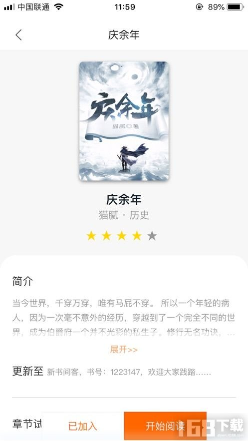 辰辰悦读app