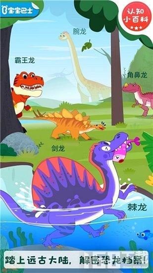 恐龙启蒙绘本