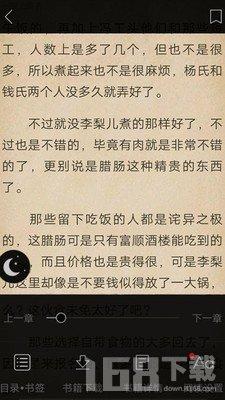 蓝莓小说app