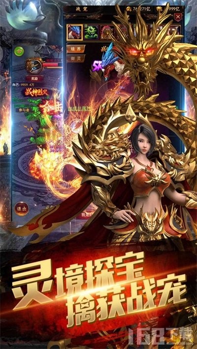 龙神战魂2