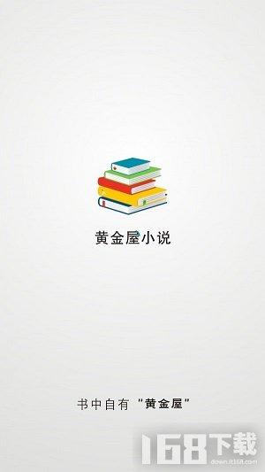 黄金屋小说网