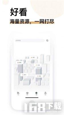 顶点小说亭app