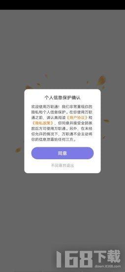 万职通app