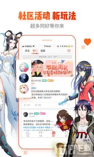 百合漫画app