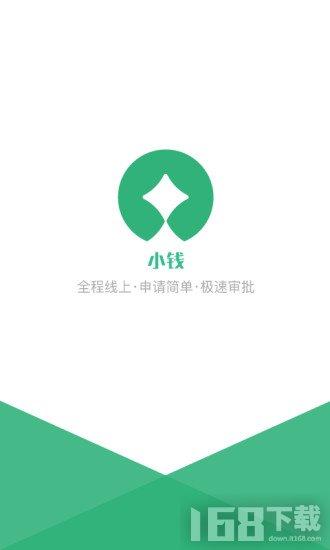 小钱app