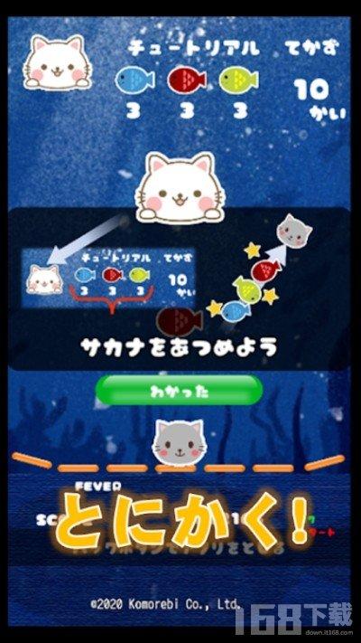 猫咪来袭游戏