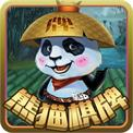 熊猫扑克牌斗十四