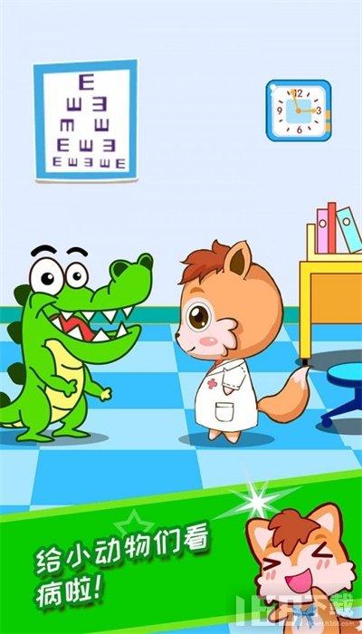 宝宝当医生
