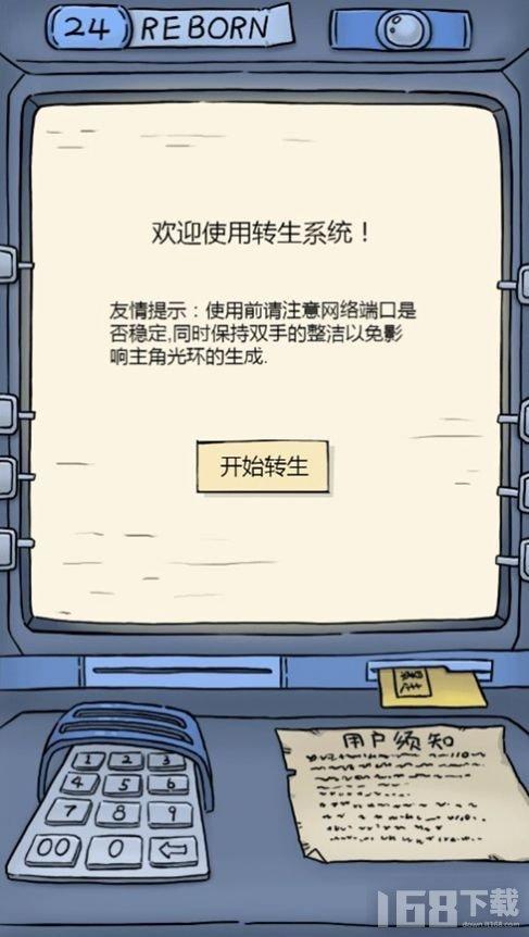 穿越江湖录华人