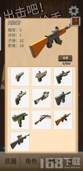 出击吧神枪手游戏