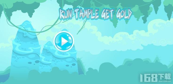 奔跑Tample获取黄金