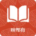 丁香书院app