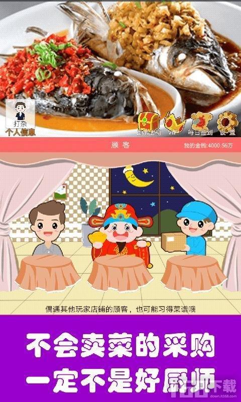 中华美食家2020