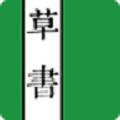 草书连载小说软件