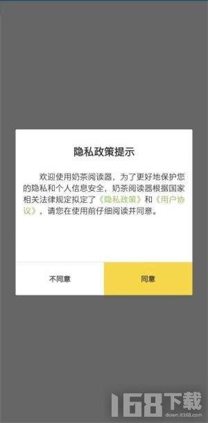 奶茶阅读器app