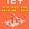 ICT芯矿链