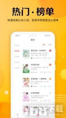 乐小说阅读器安卓版
