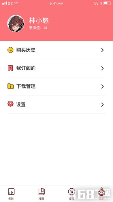 微漫画app