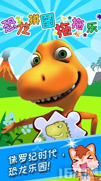 儿童恐龙拼图