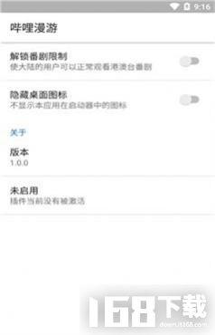 哔哩漫游app