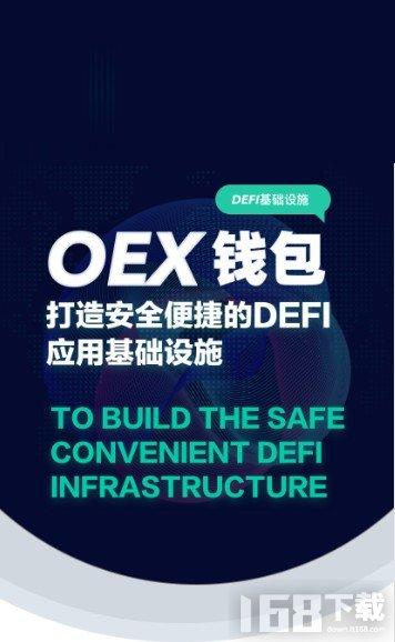 OEX钱包