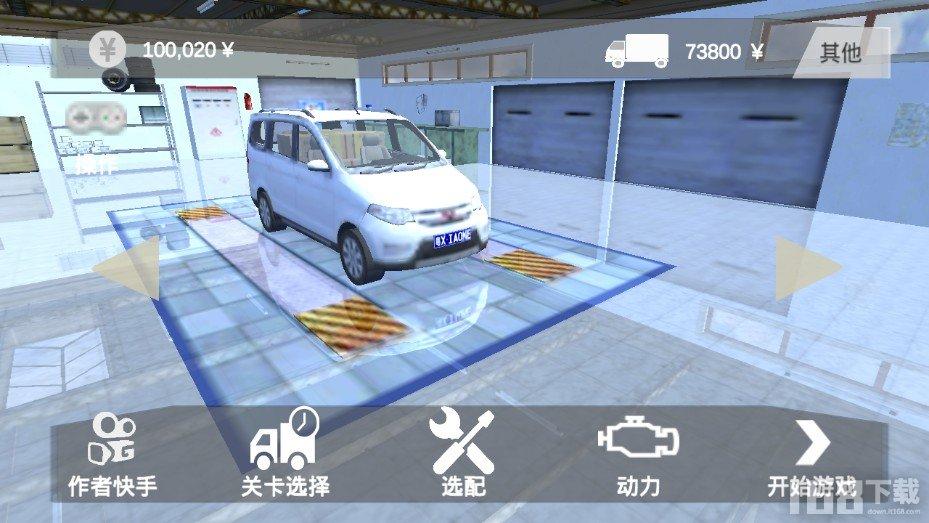 小货车运输模拟