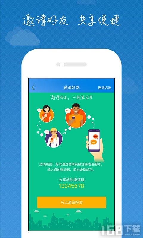 海易贷app