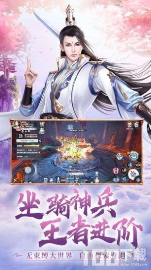 修仙至尊之剑仙