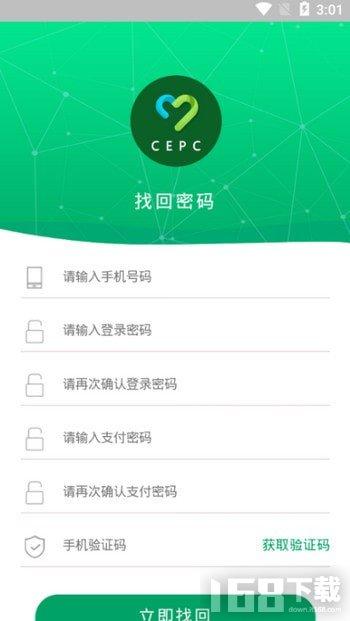 cepc慈善环保链