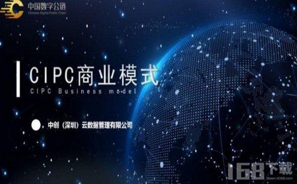 cipc数字公链