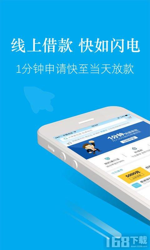 秒借款app