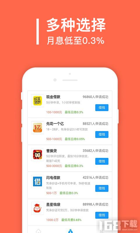 秒借贷app