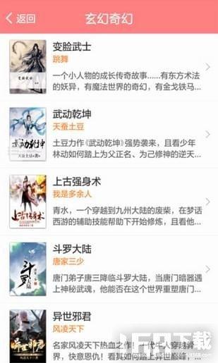 酷爱小说app
