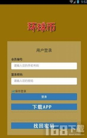 环球币app