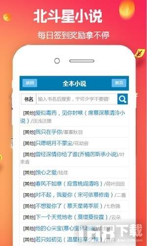 北斗星小说手机版