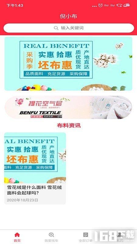 倪小布app