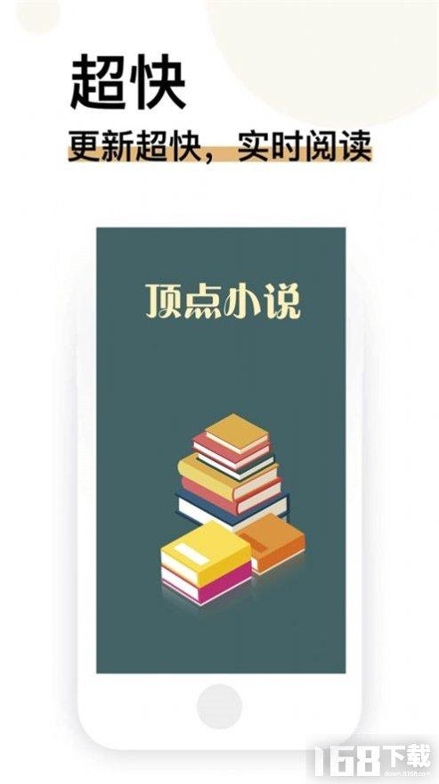 顶点小说亭免费