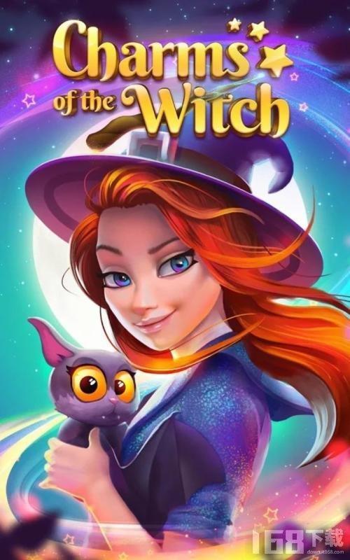 女巫的魅力