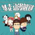 暴走动漫解谜2