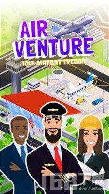 航空机场管理