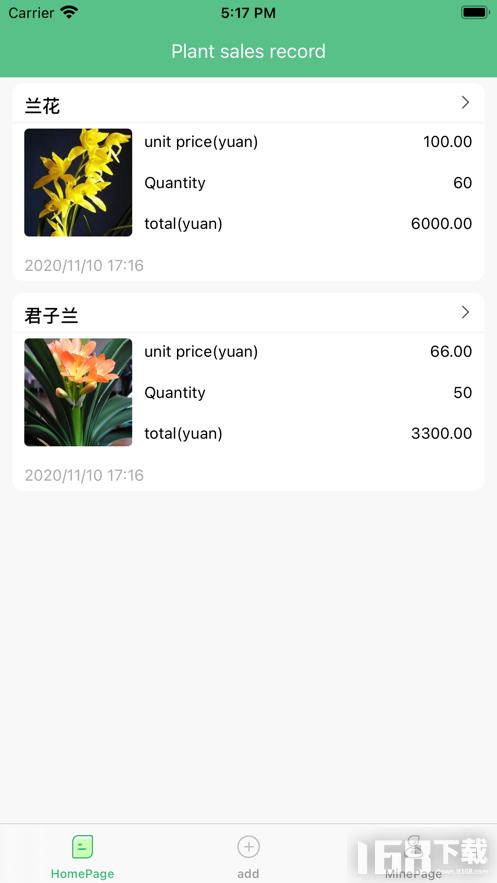 花草植物记