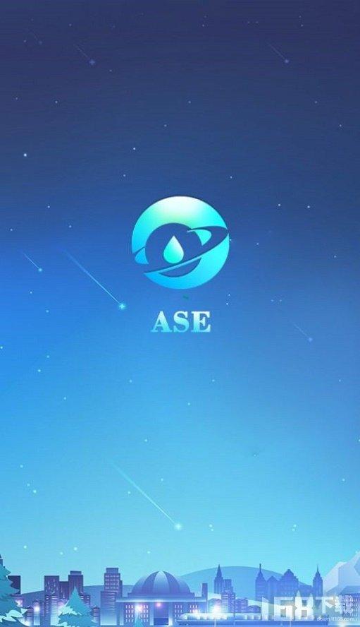 ASE水星链