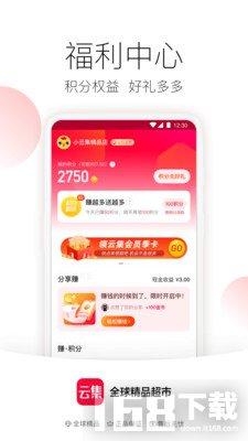 云集app
