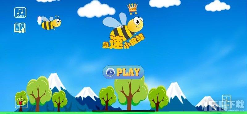 急速小蜜蜂