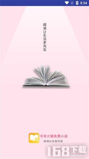 书亭火锅免费小说
