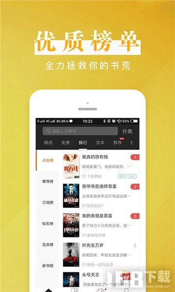 海读小说app
