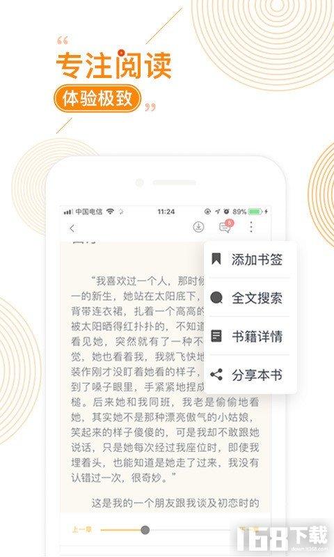 38看书客户端app