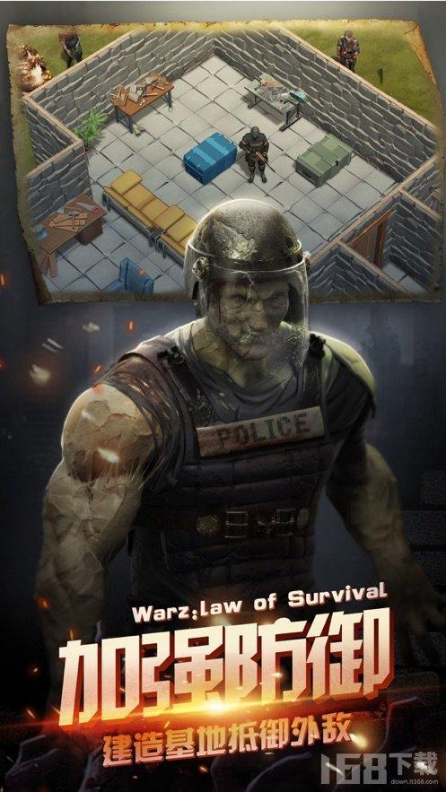 末日生存法则