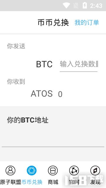 ATOS原子链