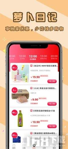 萝卜日记app安卓版
